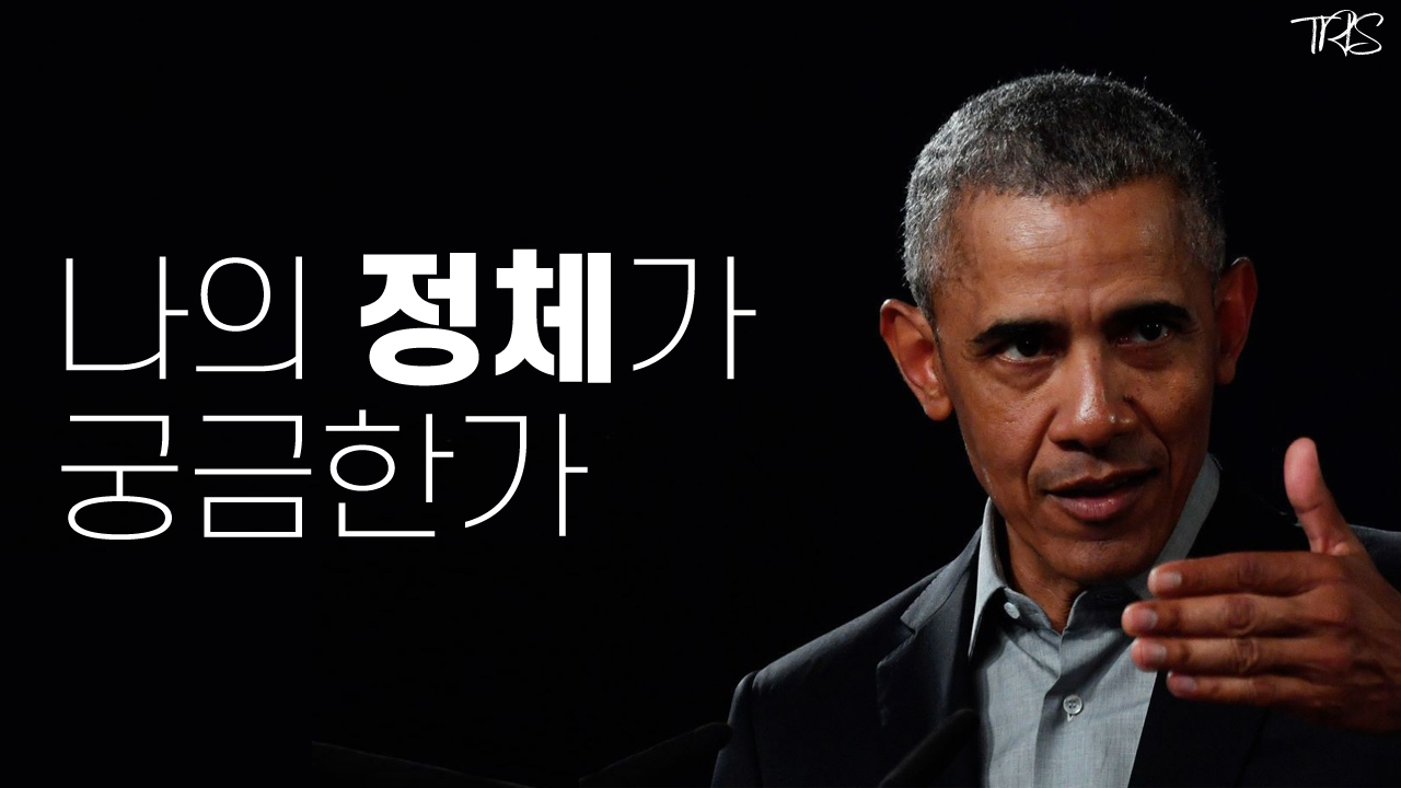Read more about the article 오바마, 그는 누구인가?