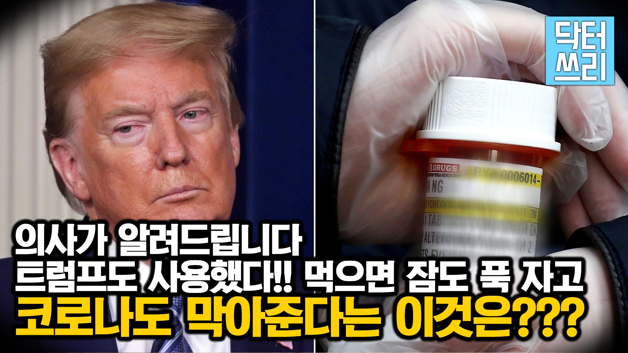 (검열 영상) '코로나'도 치료해주는 이 물질의 정체는?