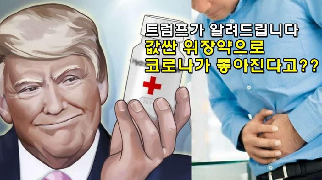 (검열 영상) 값싼 위장약으로 코로나를 치료한다고?