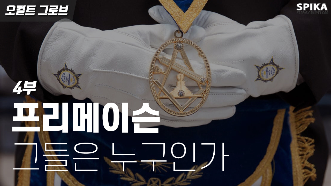 Read more about the article 프리메이슨, 그들은 누구인가 4부