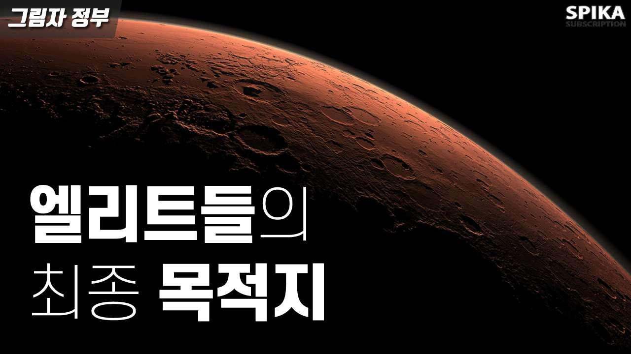 글로벌 엘리트들의 최종 목적지 : 화성