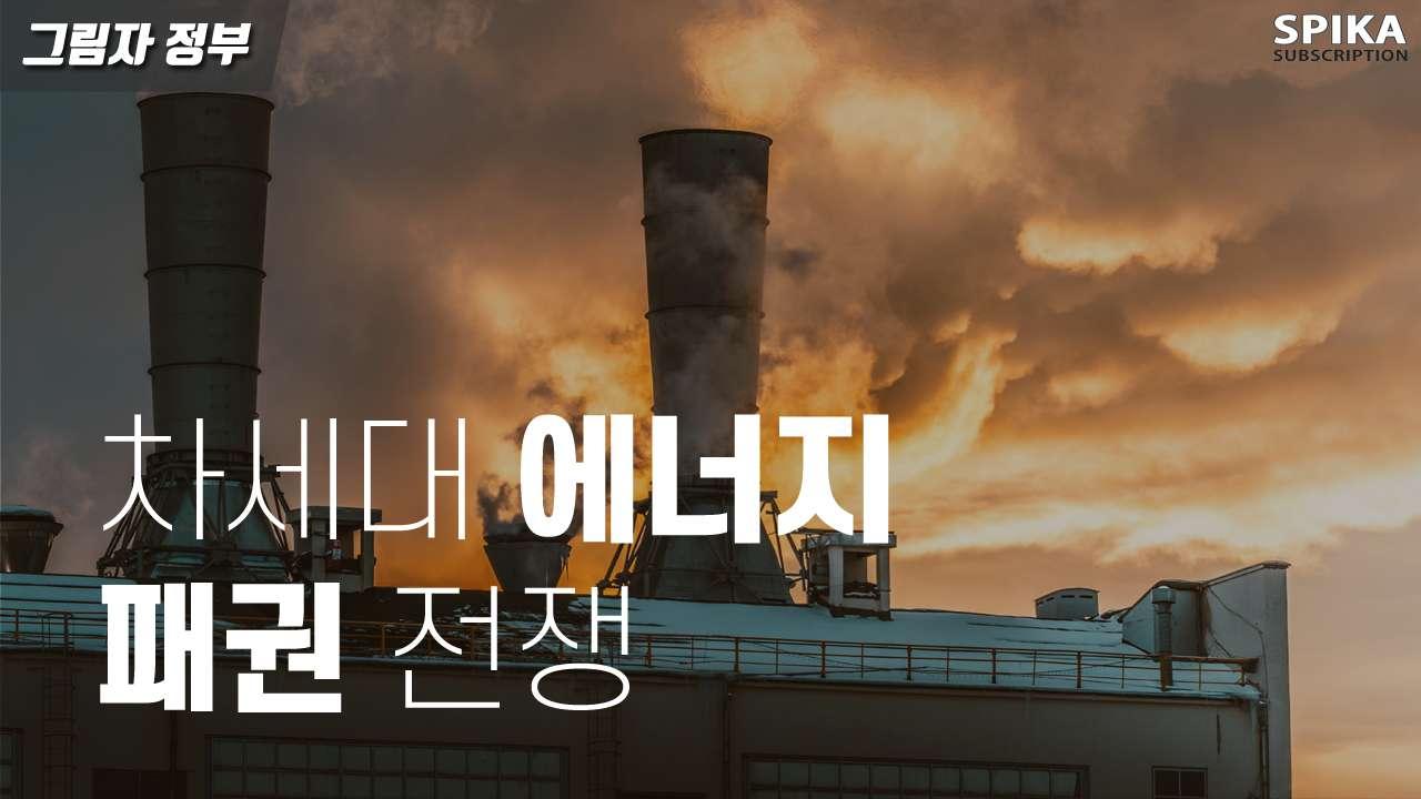 석유 시대의 종말 : 차세대 에너지 전쟁