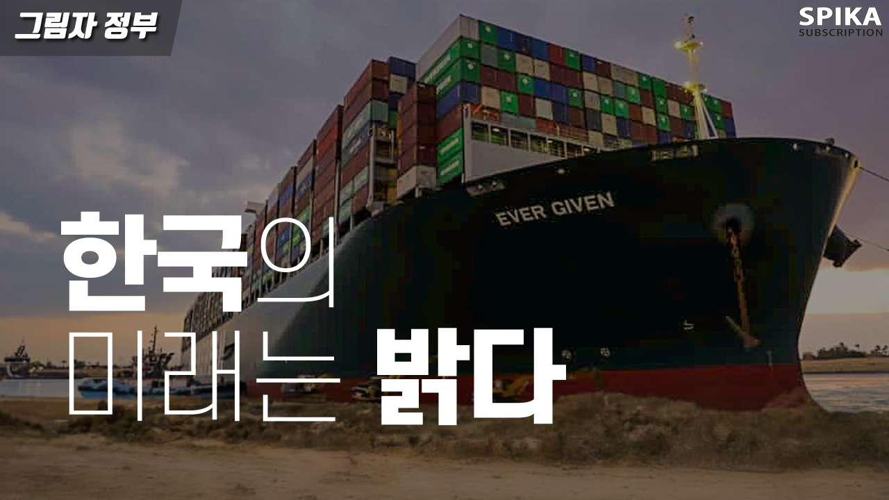 수에즈 물류 대란으로 내다본 한국의 미래