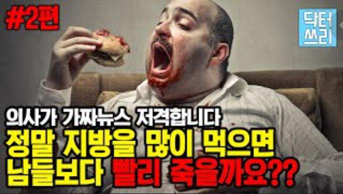 지방에 대한 오해 , 많이 먹으면 더 빨리 죽는다?