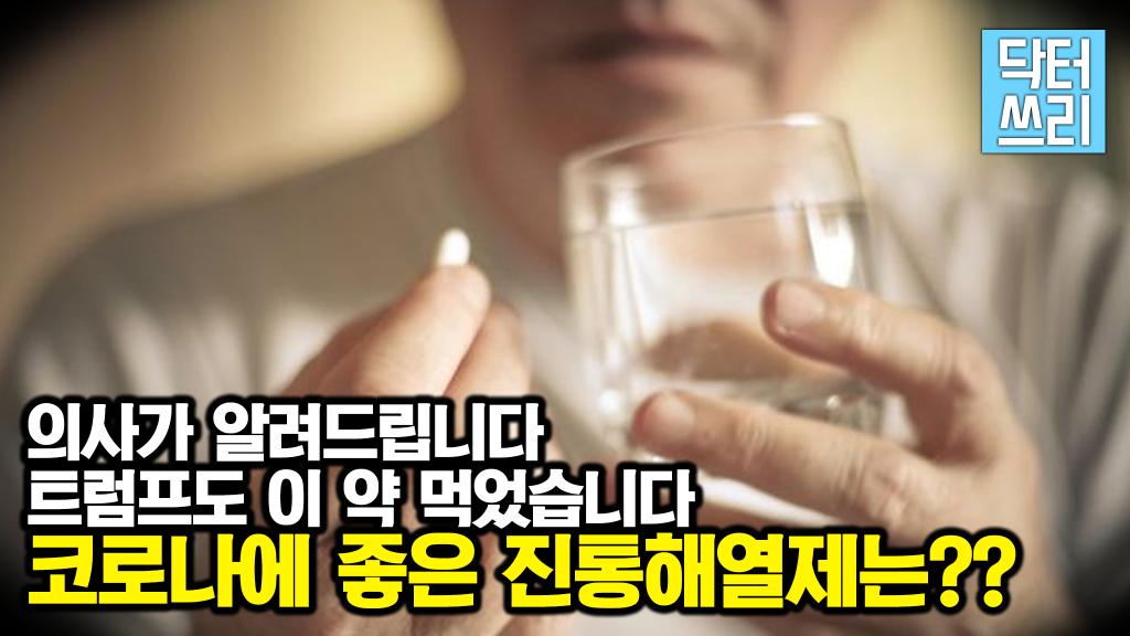 (검열 영상) 코로나에 진통해열제는 뭘 먹어야 하나?
