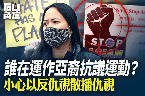 [칼럼] '아시아인에 대한 증오범죄' 반대운동…누가 이끌고 있나?