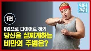 당신이 살찌는 이유 1편, 수분OO는 비만을 부른다
