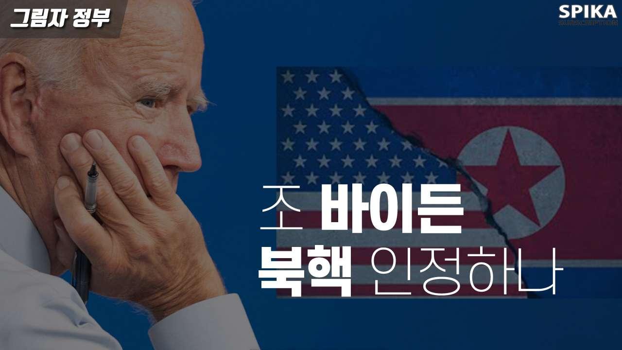 Read more about the article 바이든 대북 정책이 말하는 '차기 한국 대통령'