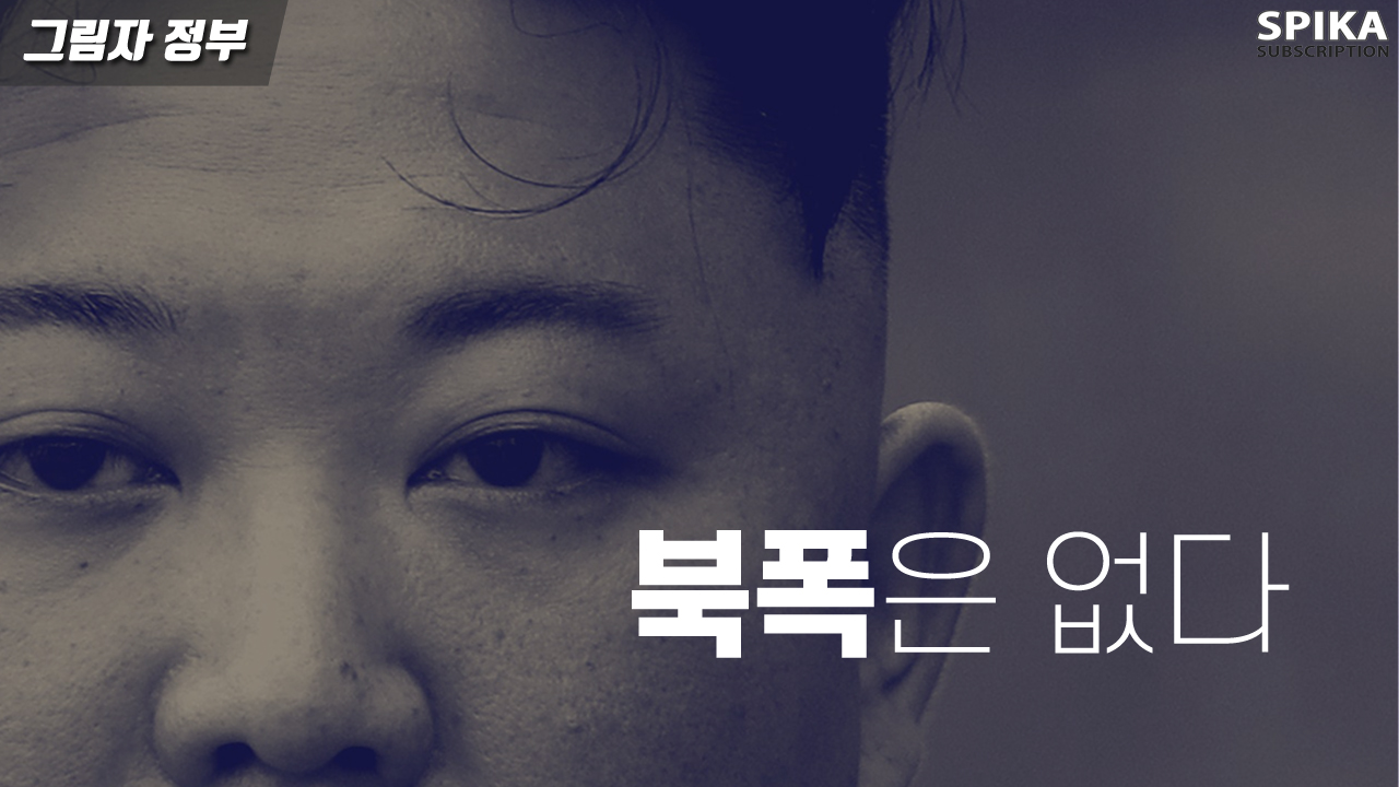 Read more about the article '북한 선제타격' 시나리오, 과연 가능한가?
