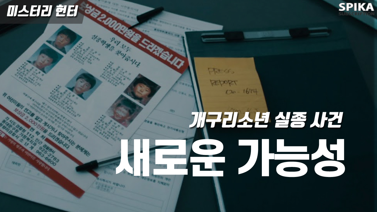 Read more about the article 개구리 소년 실종 사건, 새로운 가능성