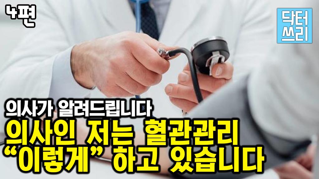 콜레스테롤 대사기극 4부, 혈관 건강을 위해서 절대 먹지마세요.