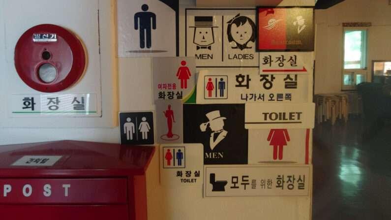 성중립화장실 도입 찬반 여론 '팽팽'… 성공회대 최초 도입 제동