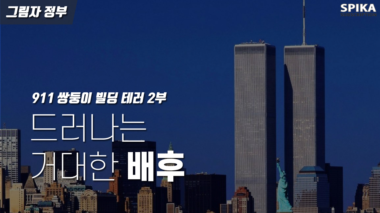 Read more about the article 9.11 뉴욕 쌍둥이 빌딩 테러, 그 배후는? 2부