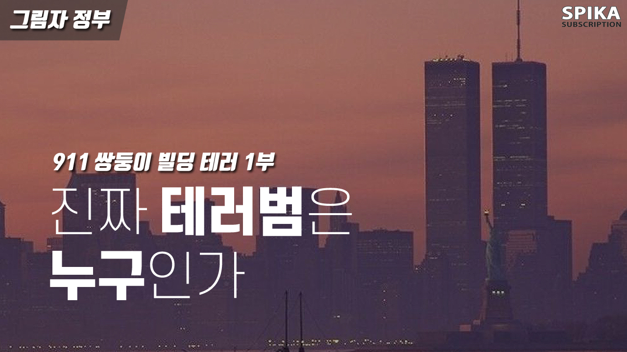 Read more about the article 9.11 뉴욕 쌍둥이 빌딩 테러, 그 배후는? 1부