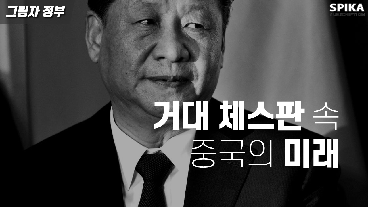 Read more about the article 거대한 체스판 위, 중국의 미래