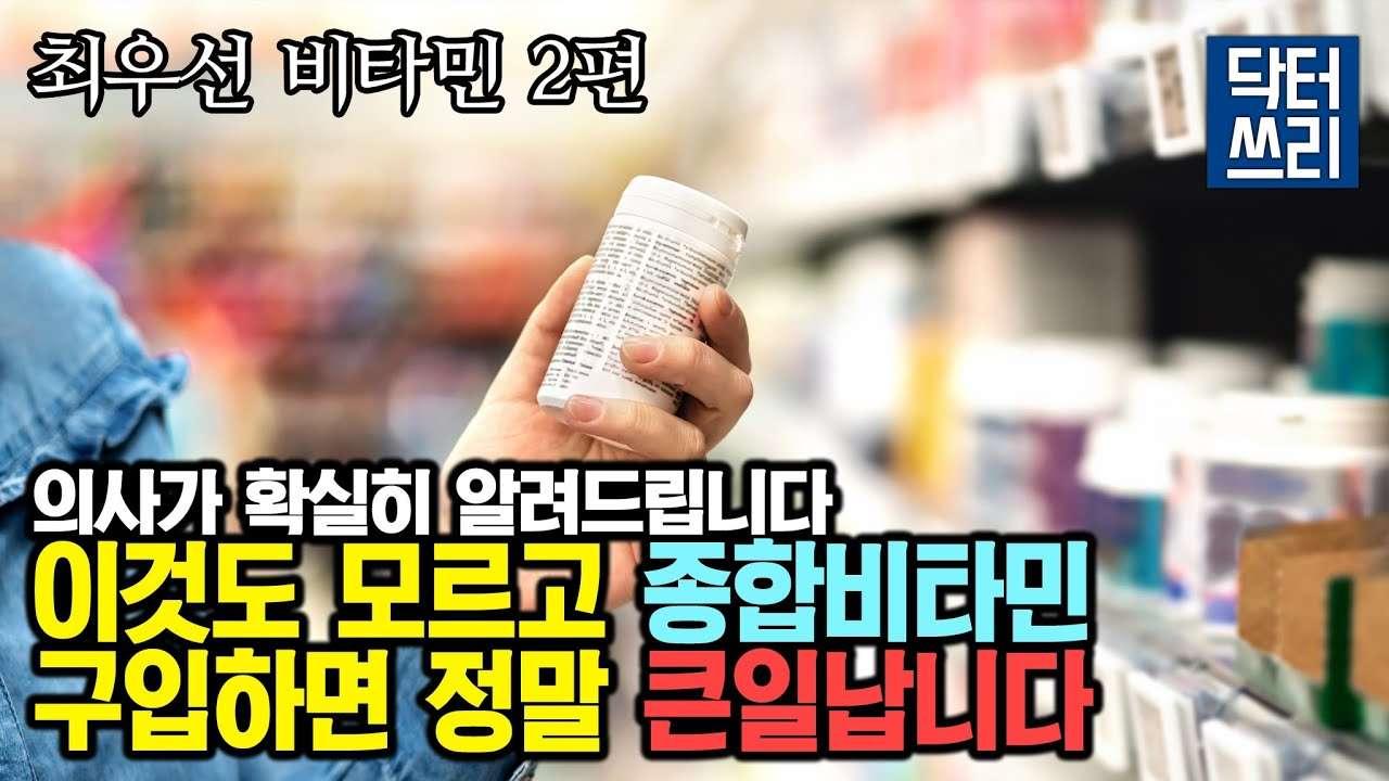 Read more about the article 최우선 비타민 2편, 모르고 구입하면 큰일나는 '종합 비타민'