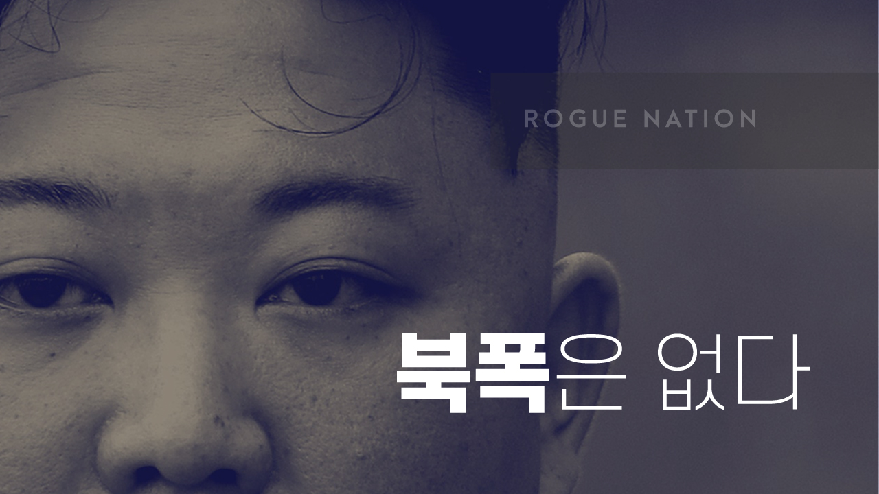Read more about the article 북폭은 절대 일어나지 않는다
