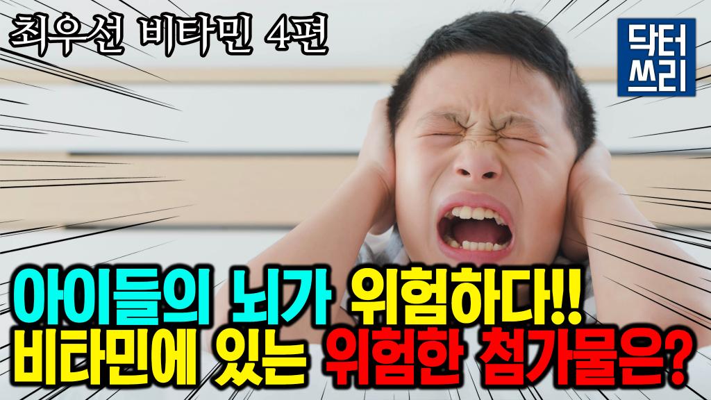 """최우선 비타민 4편, 비타민에 있는 """"진짜"""" 위험한 첨가물은?"""