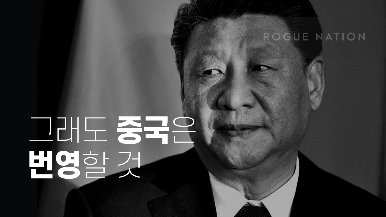 Read more about the article 패권 전쟁 이후 펼쳐질 중국의 미래